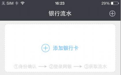 宜信金服app图3