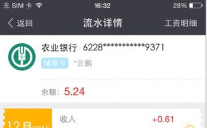宜信金服app图4