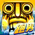 神庙逃亡2跑男游戏官网IOS版 v3.6.5