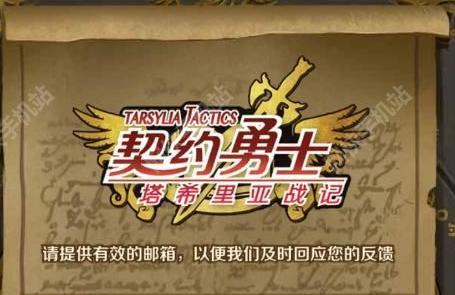 《契约勇士-塔西里亚战记》评测:魔幻与浪漫的四格漫画[多图]