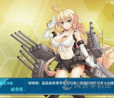 战舰少女r威奇塔值得改造吗?