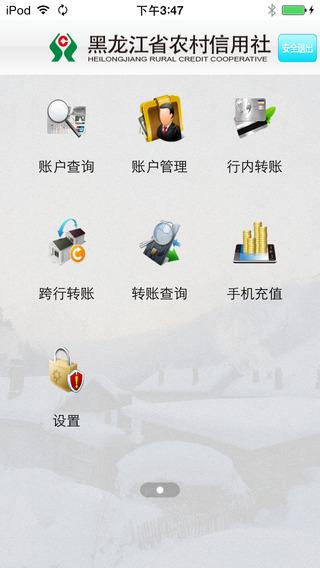 黑龙江农信手机银行客户端下载安装教程[多图]