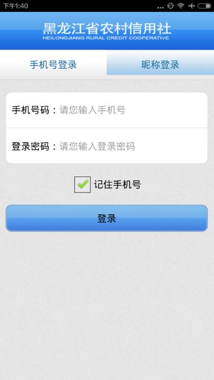 黑龙江农信客户端评测:手机管理账户更方便[多图]