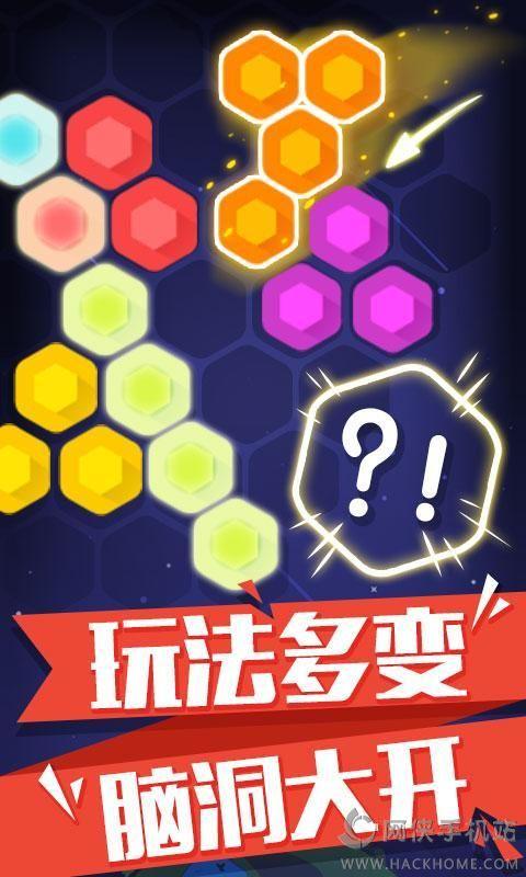 俄罗斯六角方块官方游戏下载图4: