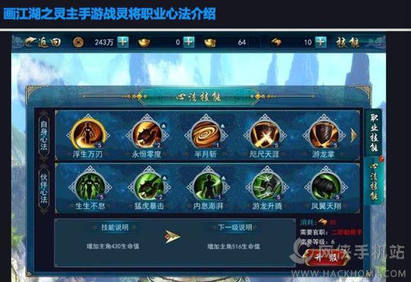 画江湖之灵主手游最新版图4: