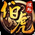 伯虎爱炫斗官方iOS版 v1.0.6