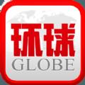 环球杂志APP官方手机版下载 v1.1.0