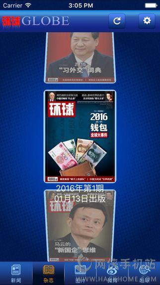 环球杂志APP官方手机版下载图2: