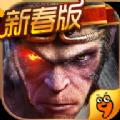 西游降魔篇3D手游官网新春版 v1.8.5