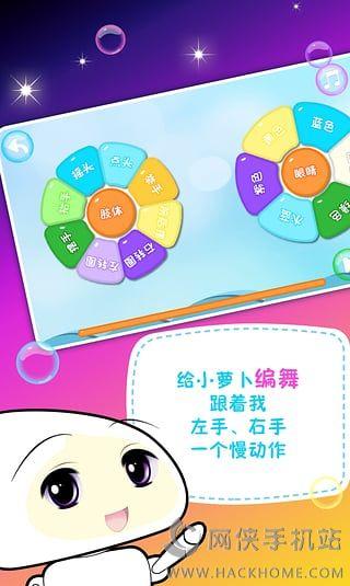 小萝卜手机版app下载图2: