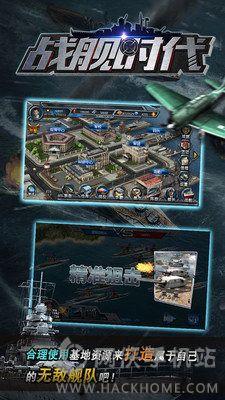 战舰时代ios版游戏图2: