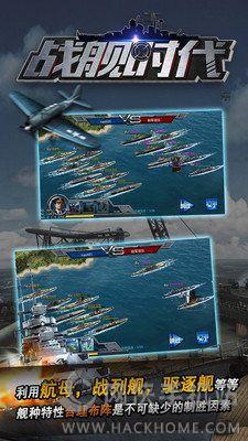 战舰时代ios版游戏图4: