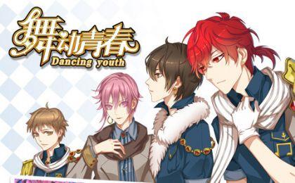 舞动青春游戏图2