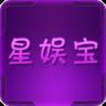 星娱宝app下载手机版 v0.0.8
