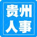 贵州招考app最新苹果版下载 v1.6.38