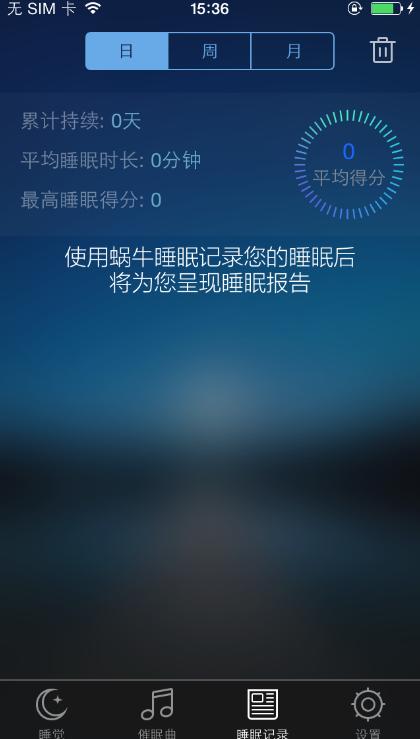 蜗牛睡眠app怎么使用?蜗牛睡眠app使用教程[多图]