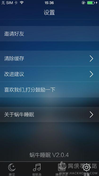 蜗牛睡眠app怎么调中文?蜗牛睡眠中文设置教程图片1