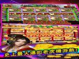 水浒传老虎机单机PC电脑版 v1.0