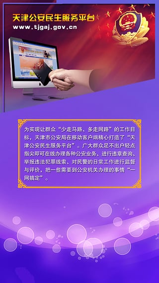 走失人口查询_...红圈处,可根据走失者姓名查询有关信息-300名孩子走失 北京市