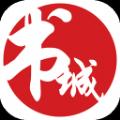 書城小說軟件app下載 v4.1