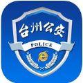 台州网上公安局app