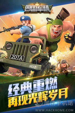 四国军棋腾讯官方版下载图3: