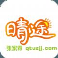 气象防灾ios手机版app v1.1