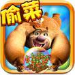 熊出没之熊大农场游戏官网IOS版 v1.0.4