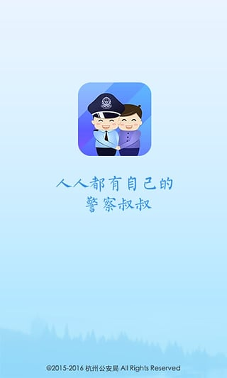 警察叔叔app下载地址是多少?警察叔叔app下载地址介绍[多图]