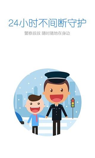 警察叔叔app评测:每个人都有自己的警察叔叔[多图]