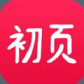 初页官网IOS手机版app v2.8