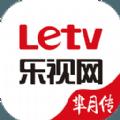 乐视视频tv版破解版太子妃升职记 v5.9.6