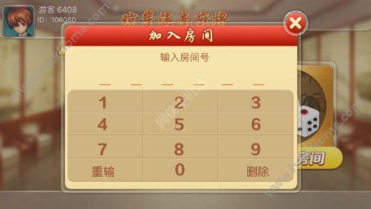 琼崖海南麻将安卓官方正式版下载图4: