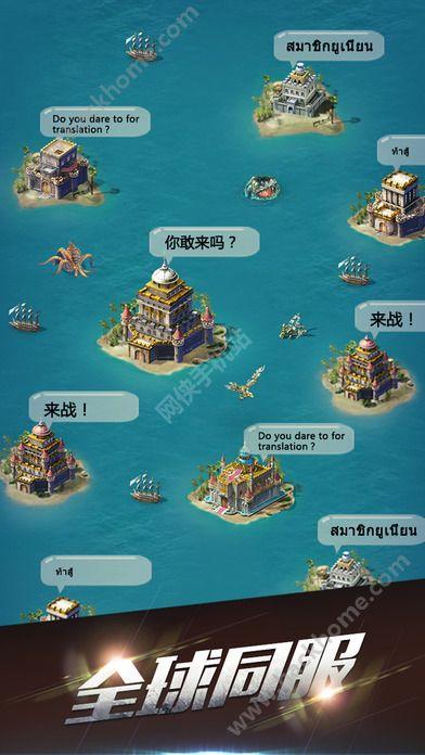 大航海帝国手游官网正版图2: