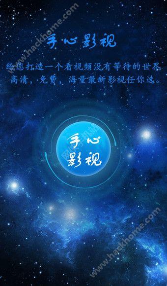 手心影视网app下载安装手机版图3: