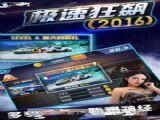极速狂飙2048游戏下载手机版 v1.0.0