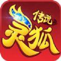 灵狐传说游戏官网版