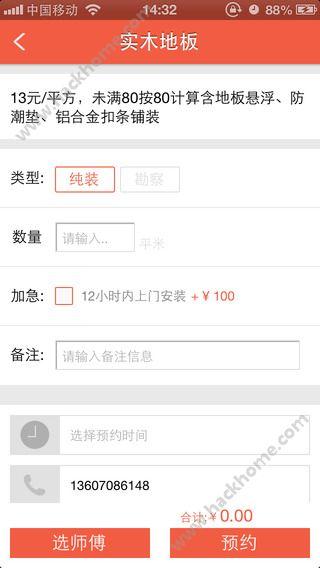户帮户工人版app苹果版下载图4: