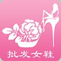 批发女鞋app