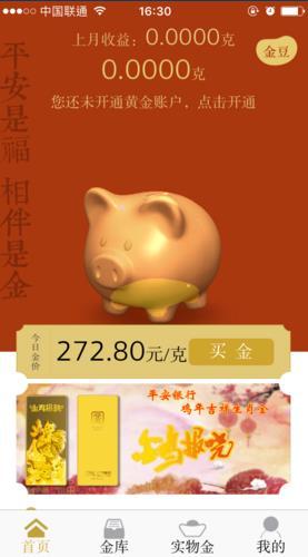 平安黄金银行怎么买黄金?黄金银行购买黄金方法介绍[多图]
