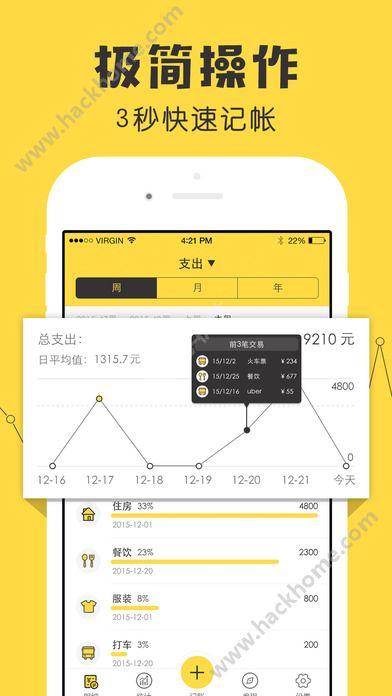鲨鱼记账官网下载安装app图片1