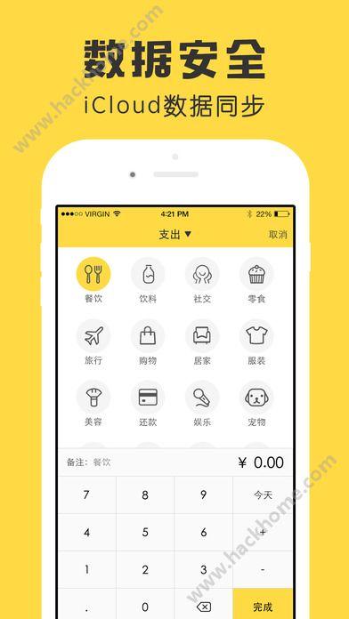 鲨鱼记账安卓版app官方下载图2: