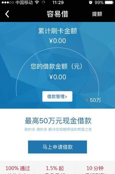 容易付秒到官方下载 容易付秒到版app下载地址介绍[图]