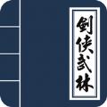 剑侠武林正版官方游戏 v1.9