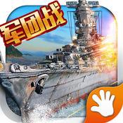 战舰大海战iOS版