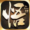 悟空官网唯一正版游戏 v1.2.1