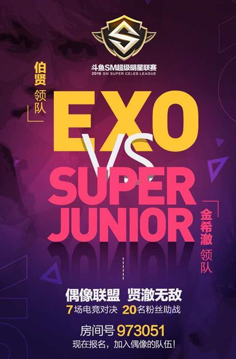2016斗鱼SM超级明星联赛直播在哪看?SuperJunior VS EXO直播视频地址[图]