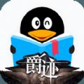 QQ阅读ipad版下载 v6.1.2