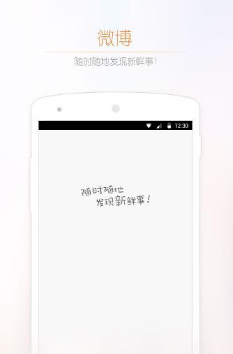 微博夺宝app官方在哪里下载?微博夺宝一元夺宝手机版怎么下载?[图]