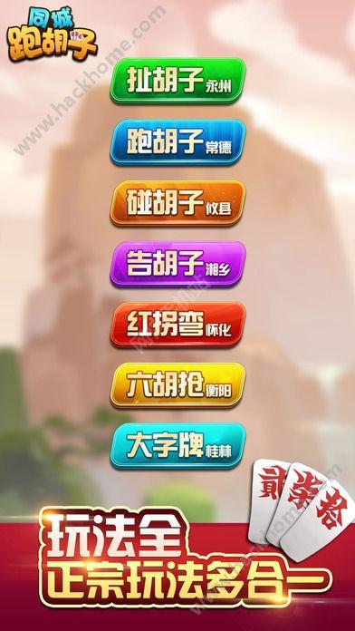 同城跑胡子大发快三彩票手机版下载图5: